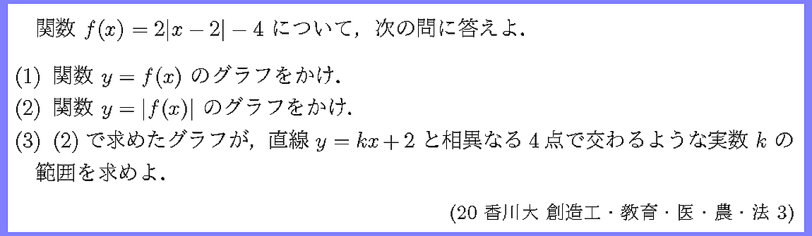 20香川大・創造工・教育・医・農・法3
