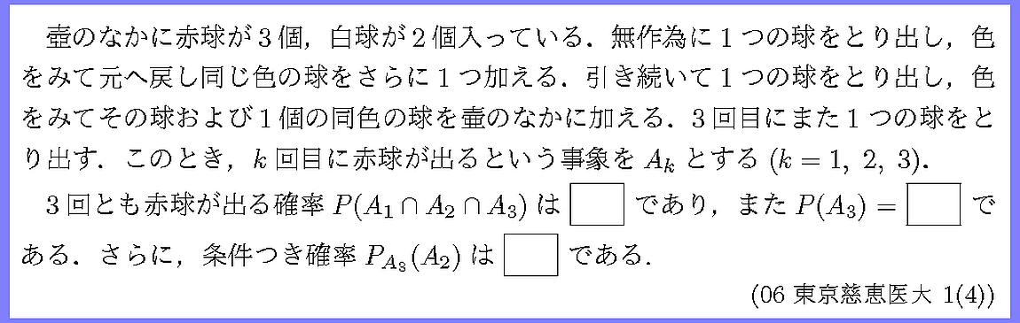 06東京慈恵医大・1-4