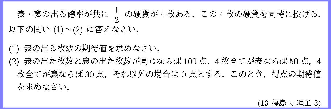 13福島大・理工3