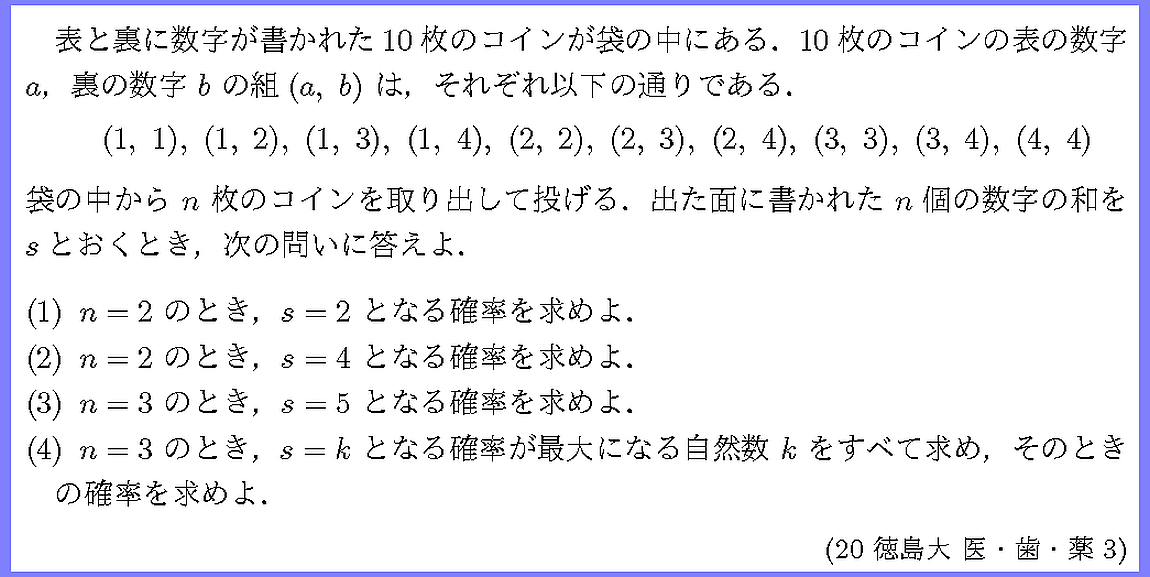 20徳島大・医・歯・薬3