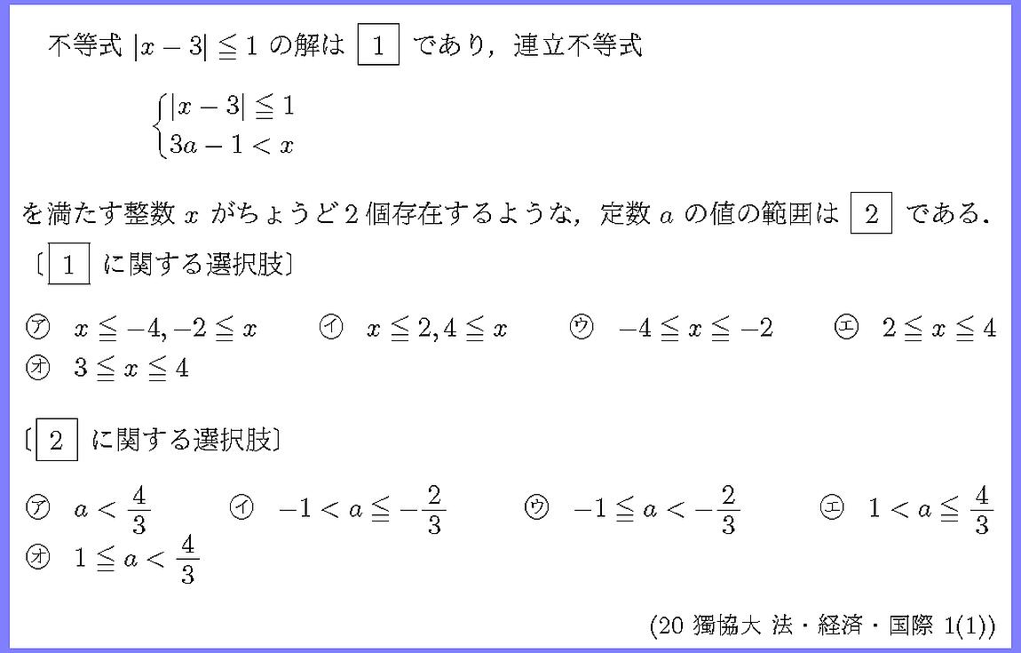 20獨協大・法・経済・国際1-1
