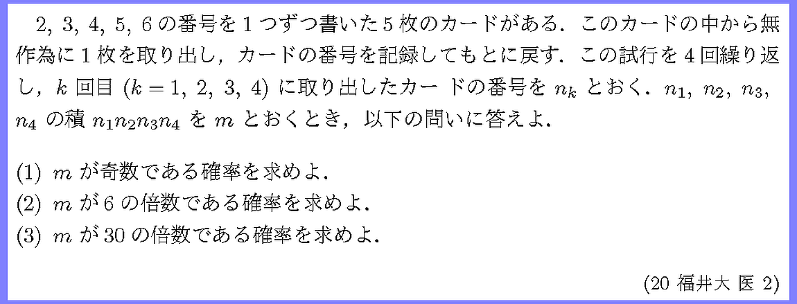 20福井大・医2