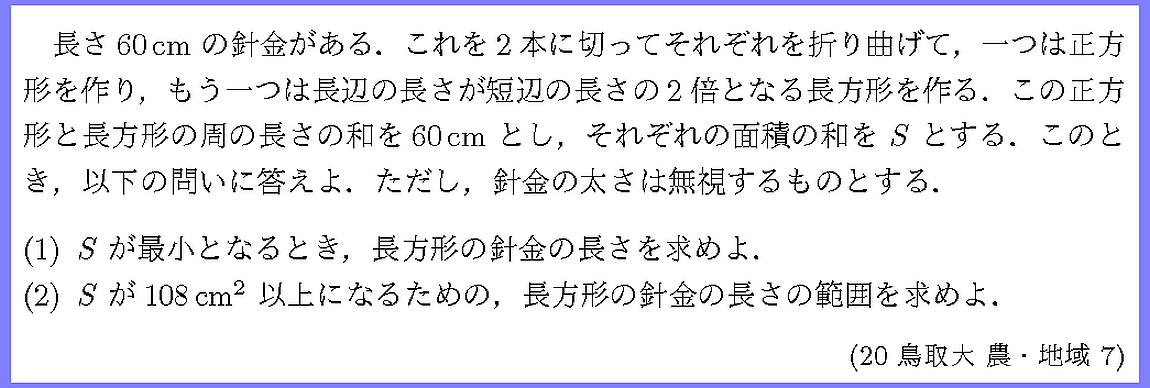 20鳥取大・農・地域7