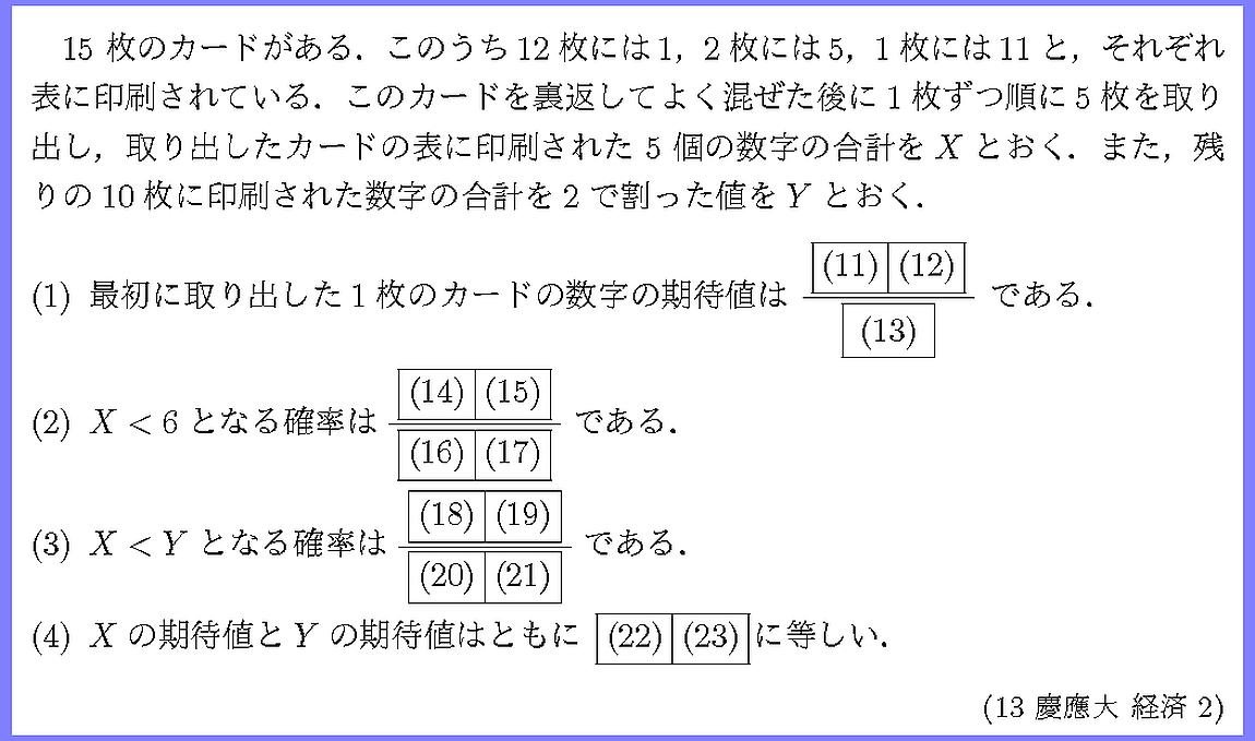 13慶應大・経済2