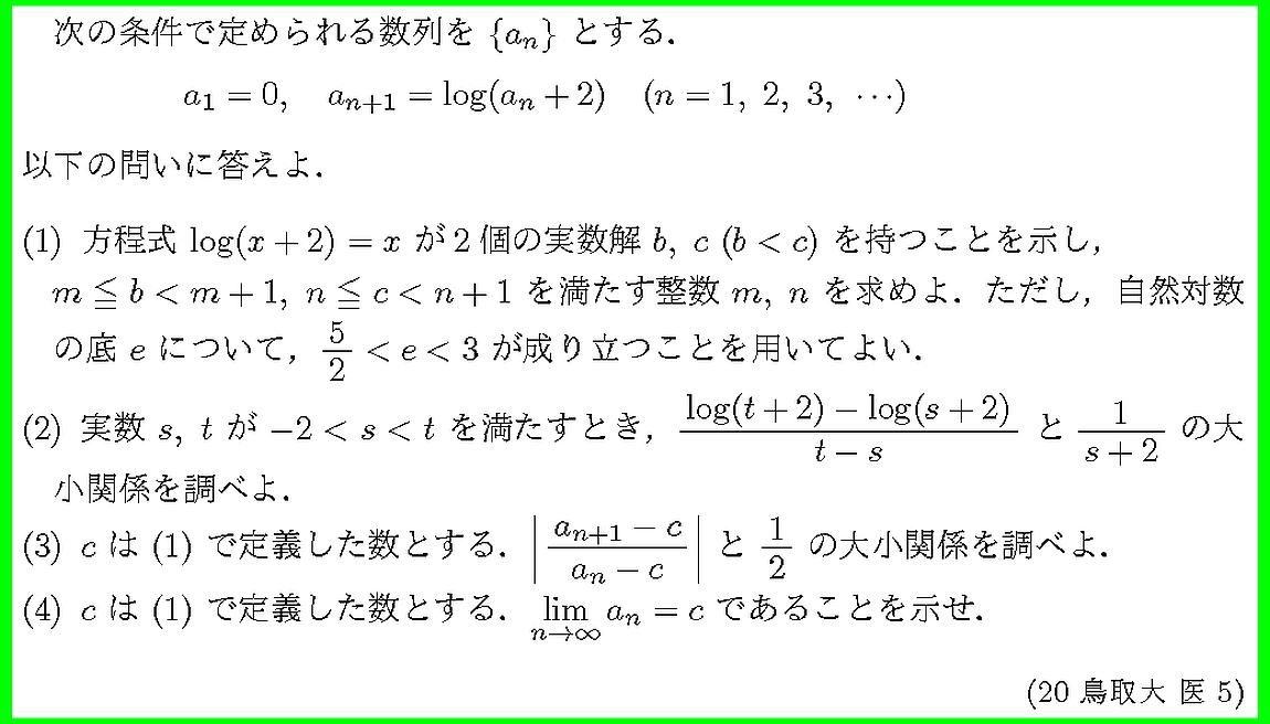 20鳥取大・医5