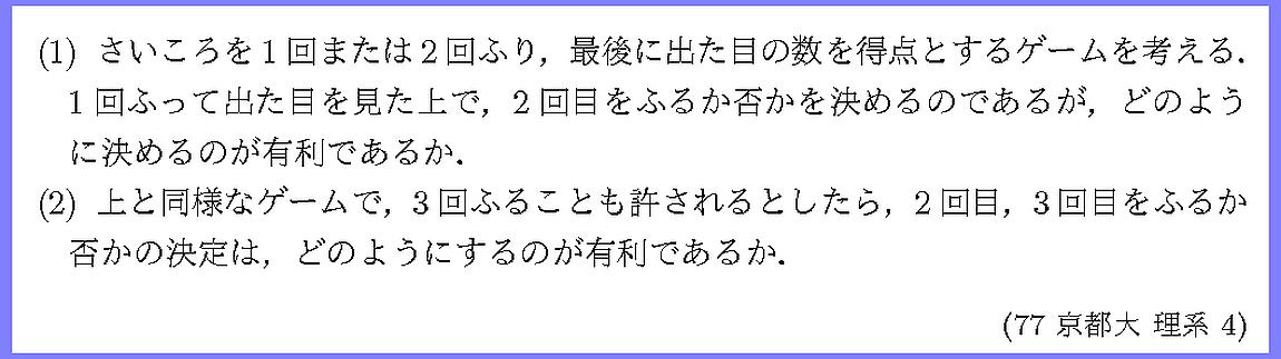 77京都大・理系4