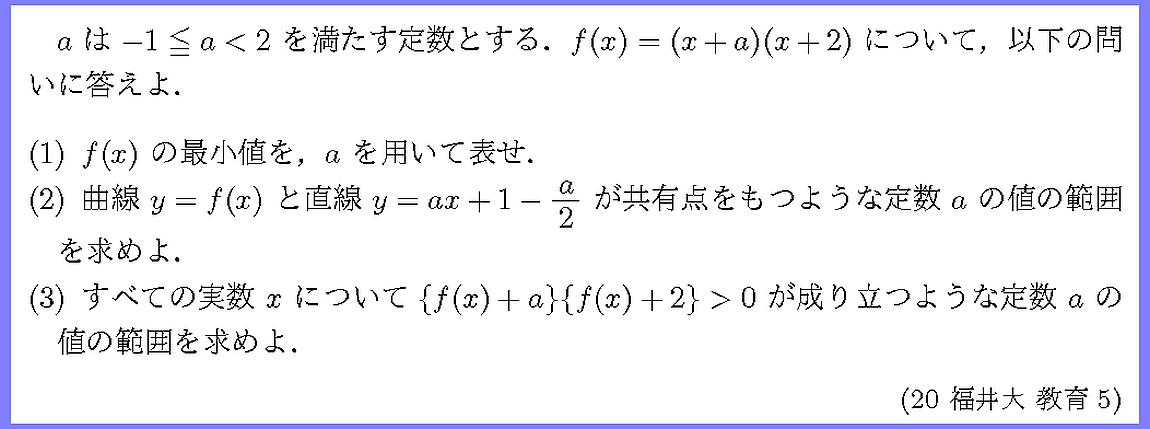 20福井大・教育5