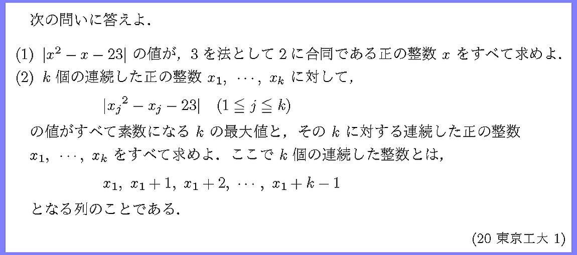 20東京工大・1