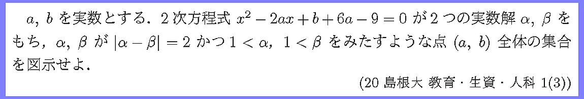 20島根大・教育・生資・人科1-3