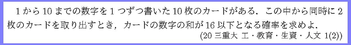 20三重大・工・教育・生資・人文1-2
