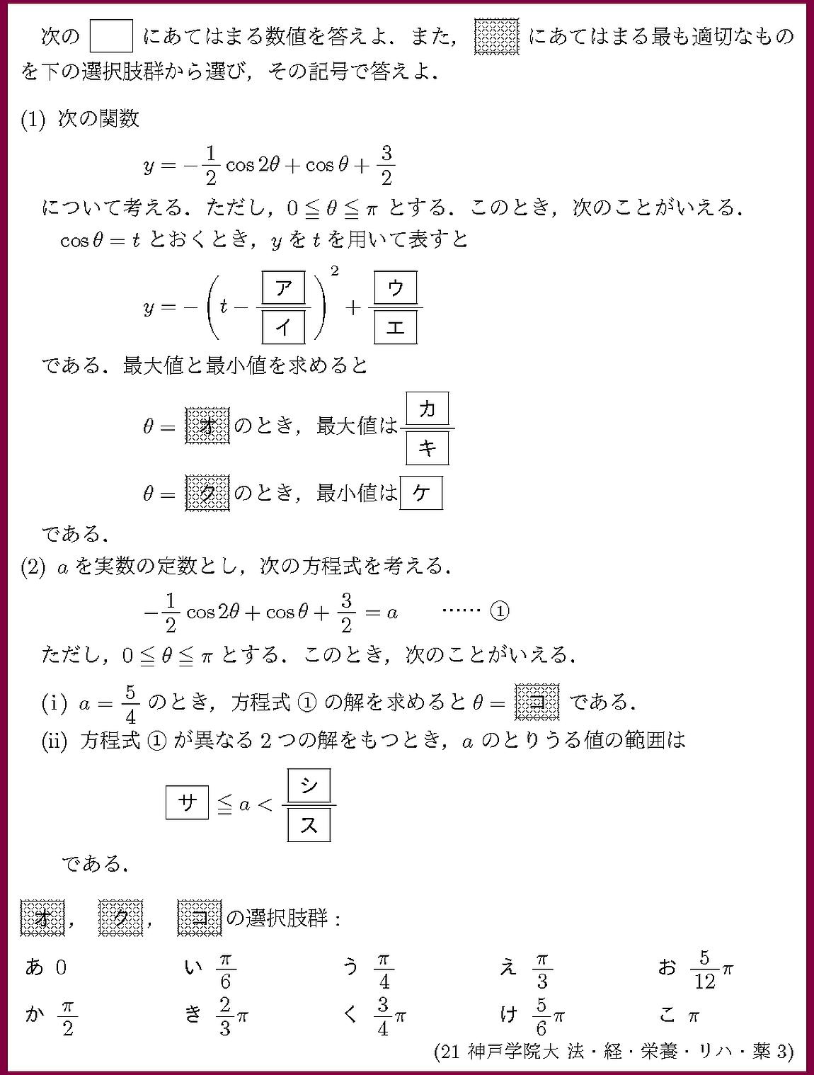 21神戸学院大・法・経・栄養・リハ・薬3