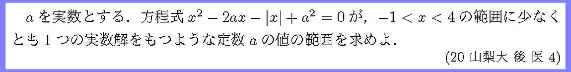 20山梨大・後医4