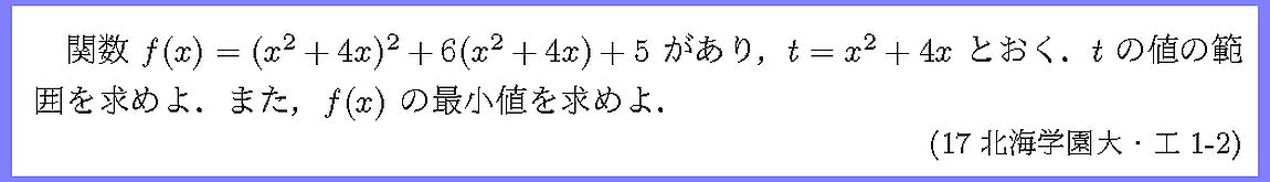 17北海学園大・工1-2