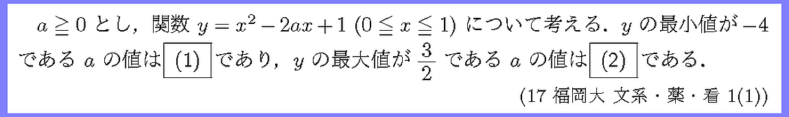 17福岡大・文系・薬・看1-1