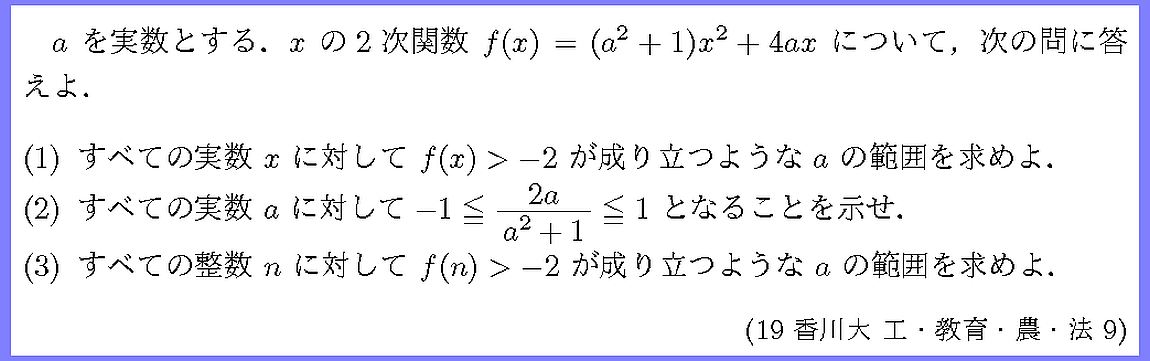 19香川大・工・教育・農・法9