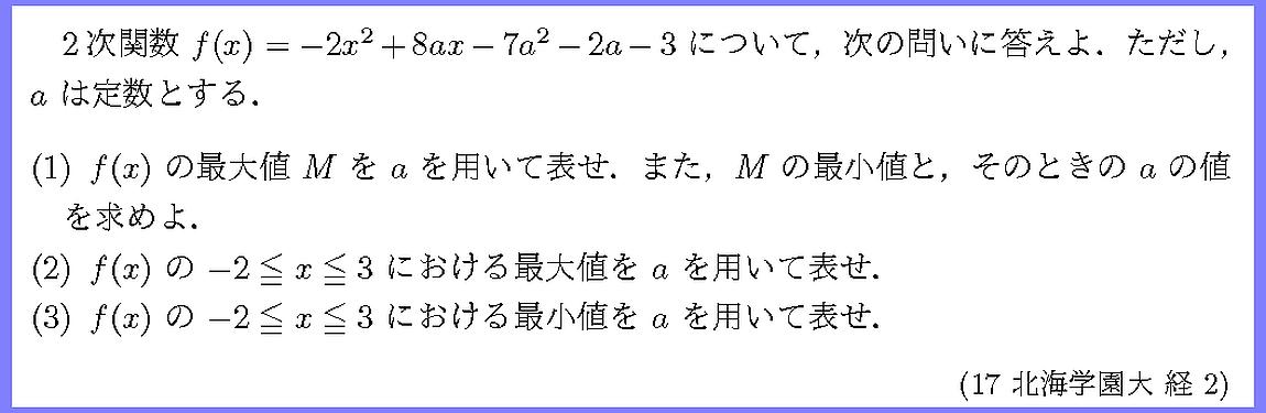 17北海学園大・経2