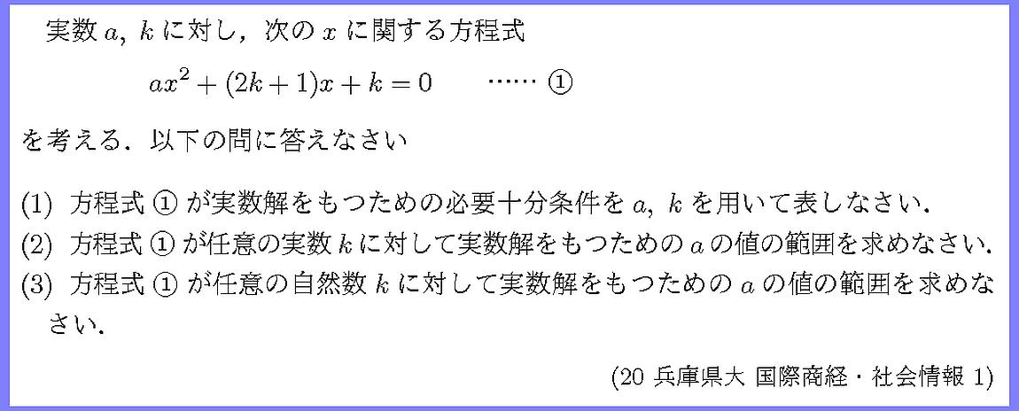 20兵庫県大・国際商経・社会情報1