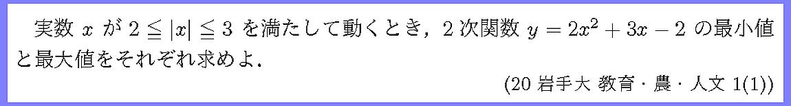 20岩手大・教育・農・人文1-1