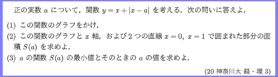 20神奈川大・経・理3