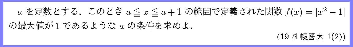 19札幌医大・1-2