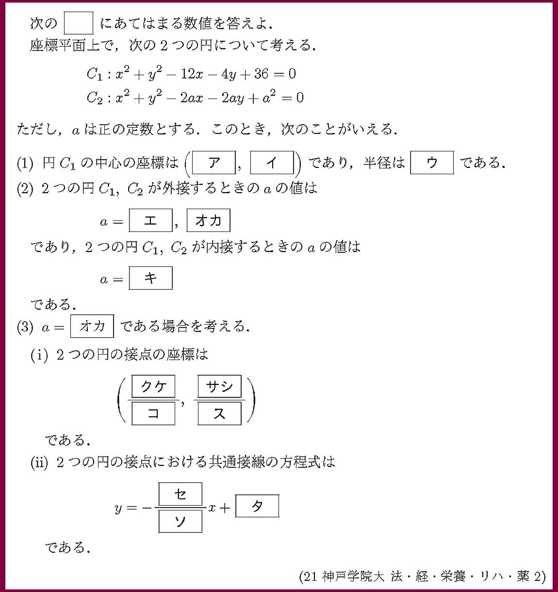 21神戸学院大・法・経・栄養・リハ・薬2
