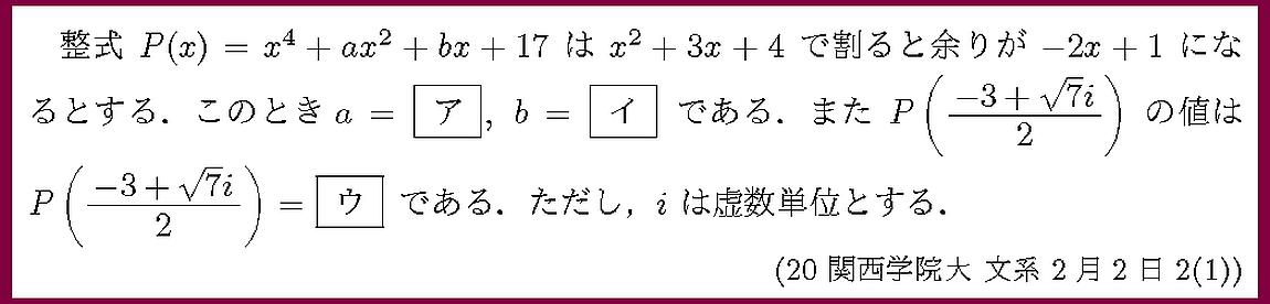 20関西学院大・文系2月2日2-1