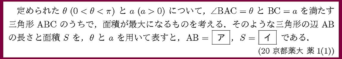 20京都薬大・薬1-1