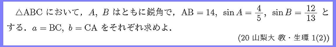 20山梨大・教・生環1-2
