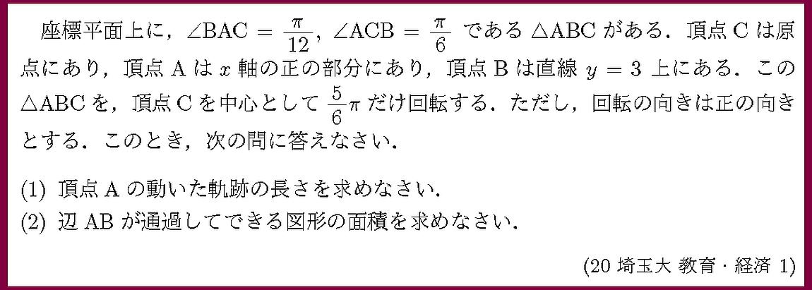 20埼玉大・教育・経済1