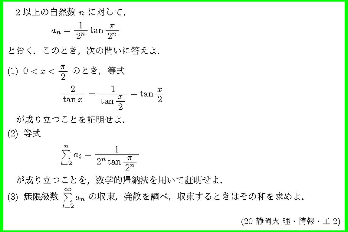 20静岡大・理・情報・工2