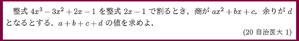 20自治医大・1
