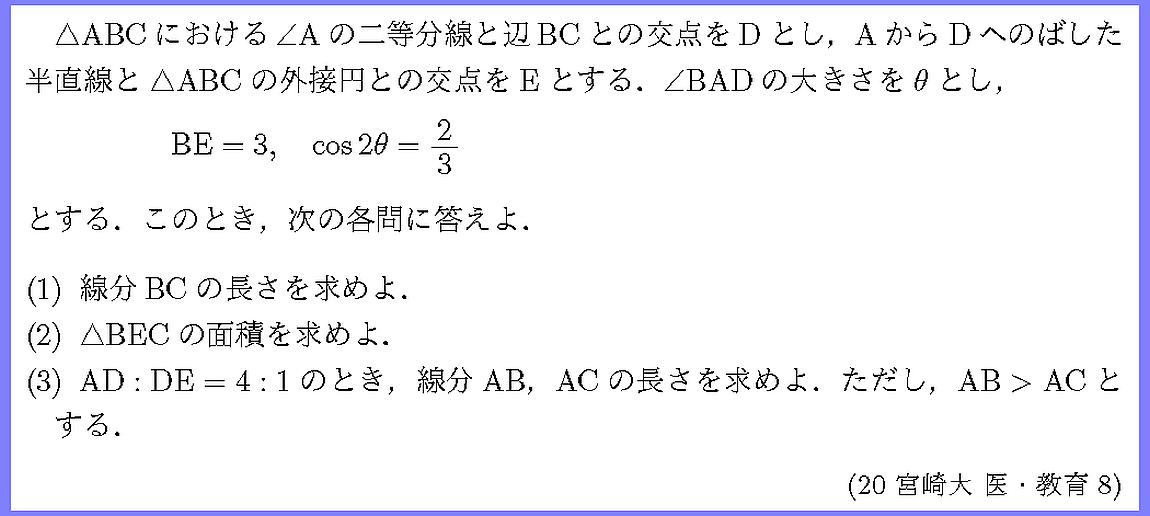 20宮崎大・医・教育8