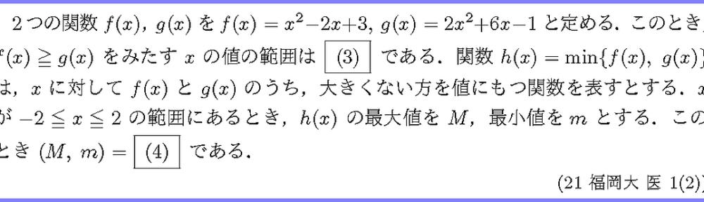 21福岡大・医1-2