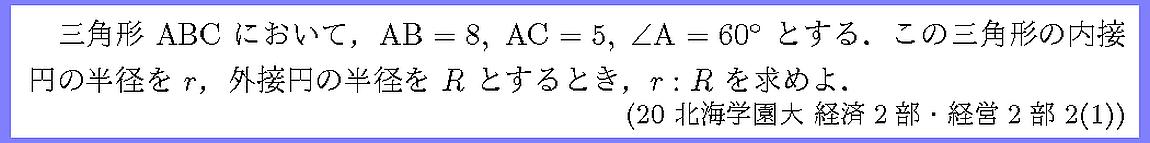 20北海学園大・経2部2-1