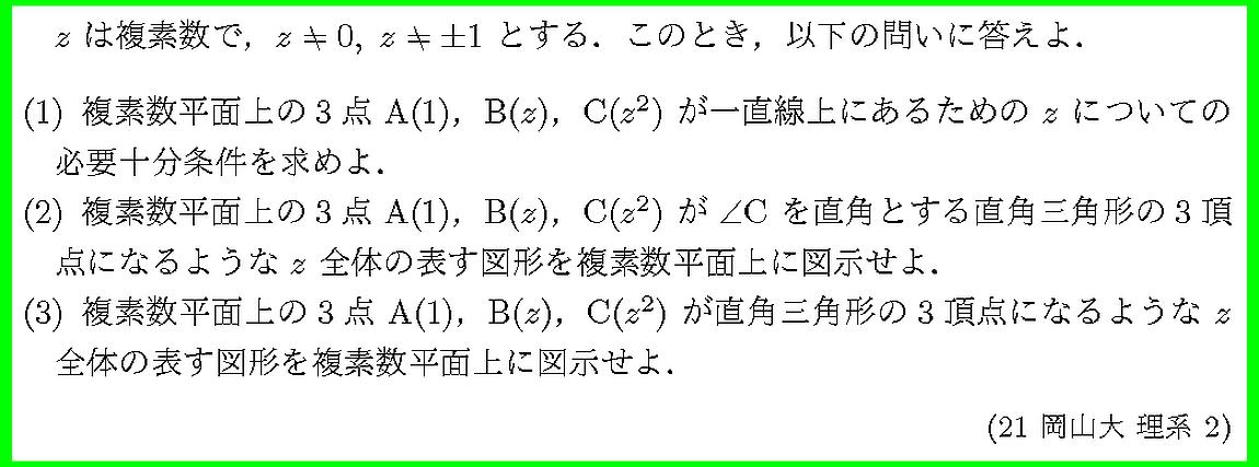 21岡山大・理系2