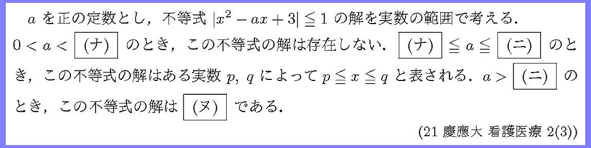 21慶應大・看護医療2-3