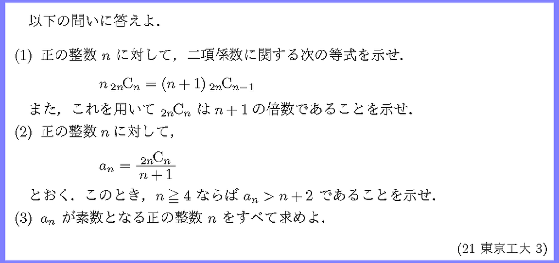 21東京工大・3