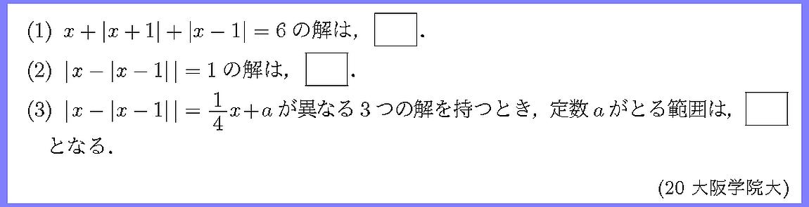 20大阪学院大