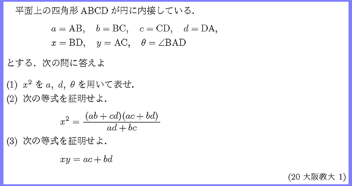 20大阪教大・1