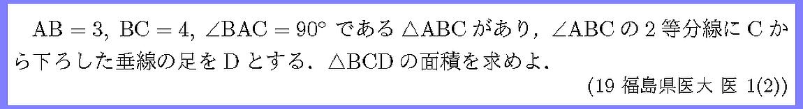 19福島県医大・医1-2