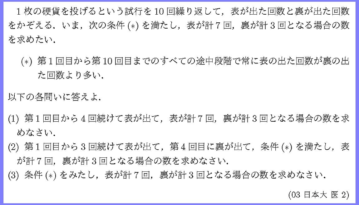 03日本大・医2