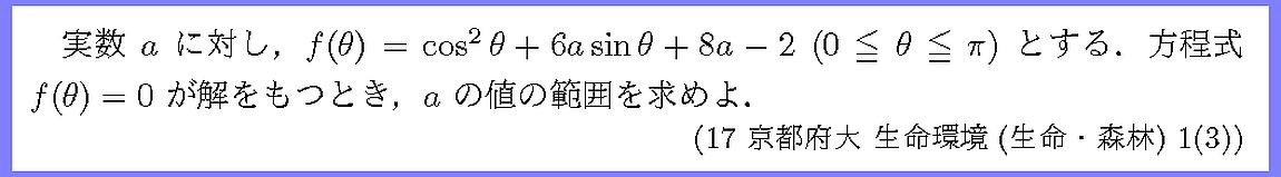 17京都府大・生命環境(生命・森林)1-3
