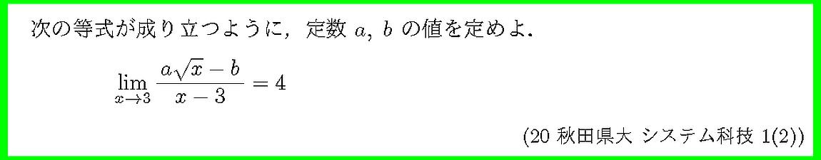 20秋田県大・システム科技1-2