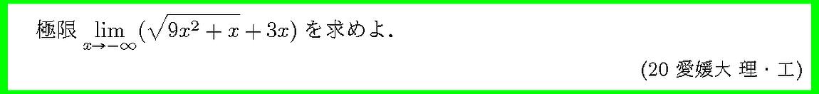 20愛媛大・理・工