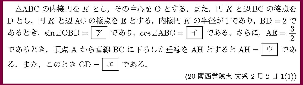 20関西学院大・文系2月2日1-1