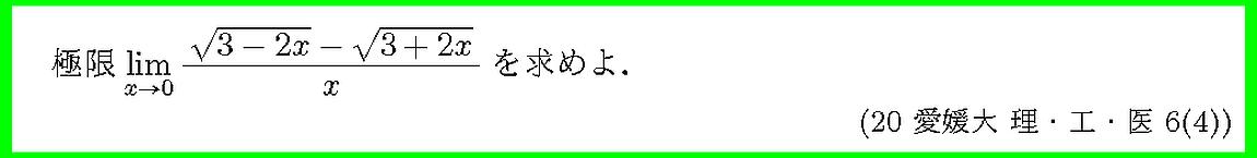 20愛媛大・理・工・医6-4