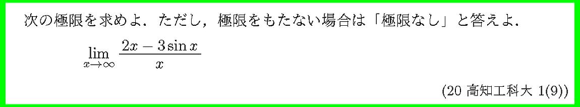 20高知工科大・1-9