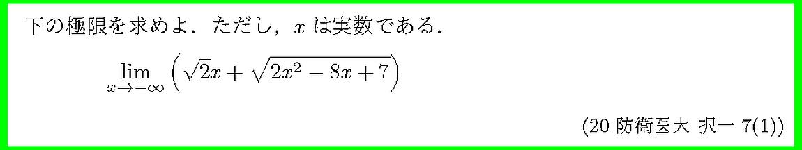 20防衛医大・択一7-1