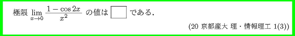 20京都産大・理・情報理工1-3