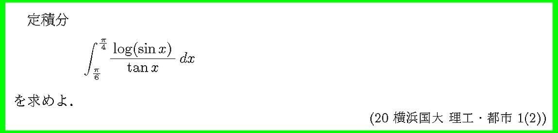 20横浜国大・理工・都市1-2